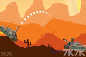 《坦克领地大战》游戏画面3