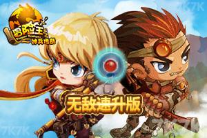 《冒险王之神兵传奇终极无敌速升版》游戏画面1