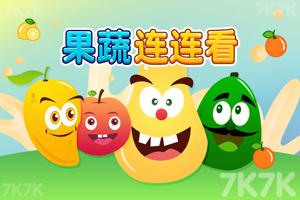 《果蔬连连看》游戏画面1