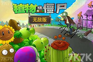 《植物大战僵尸无敌版》游戏画面1