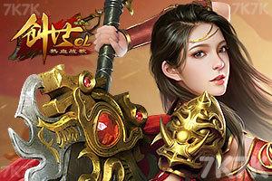 《7k7k热血战歌》游戏画面1