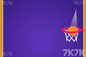 《三维篮球进框》游戏画面3