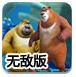 熊出没海底冒险2无敌版
