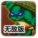 忍者神龟的澳门葡京网上娱乐无敌版