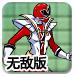 侍战队真剑者3无敌版