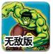 狂暴的绿巨人无敌版