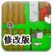 欢乐农场中文修改版