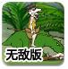 戰爭進化史中文無敵版