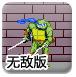 忍者神龟之双龙出海无敌版