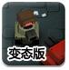 3D坦克竞技变态版