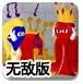 国际象棋兵卒之战无敌版