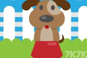 《养只宠物狗》游戏画面2