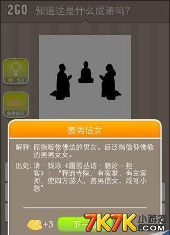 什么佛成语_成语故事图片