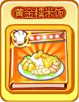 奥奇传说黄金糯米饭