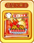 奥奇传说晶莹水果派