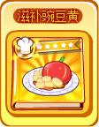 奥奇传说滋补豌豆黄