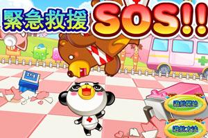 SOS救援中文版