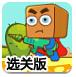 积木超人中文选关版