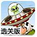 UFO送小动物回家选关版