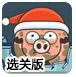 水坑里的小猪3选关版