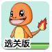 口袋妖怪GO3选关版