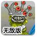 怪物实验2中文无『敌版