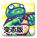 乌龟战士变态版