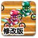 越野摩托競速賽修改版