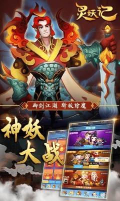 《7k7k灵妖记》游戏画面4