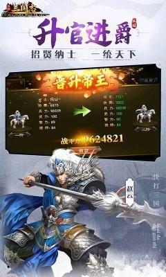 《快打三国志》游戏画面4