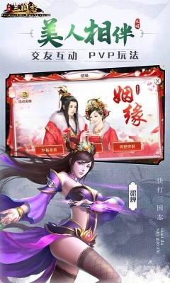 《快打三国志》游戏画面2