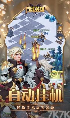 《方阵英雄》游戏画面2