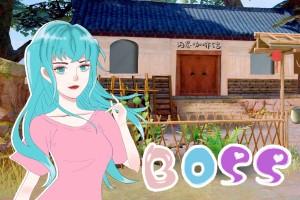 >BOSS来也