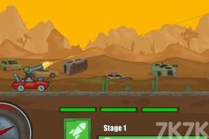 《公路大战》游戏画面1