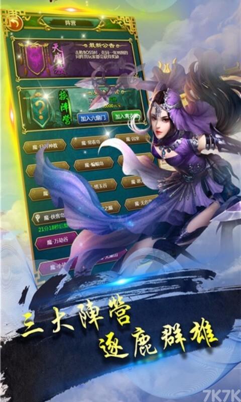《7k7k绝世神功》游戏画面5