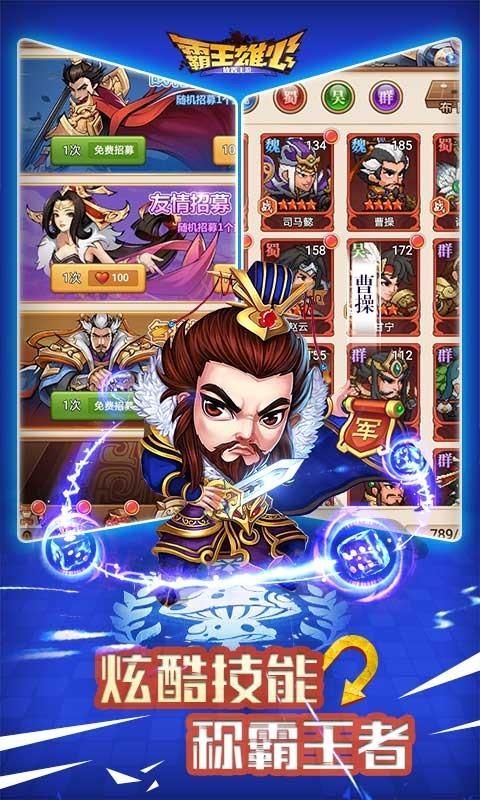 《7k7k霸王雄心》游戏画面2