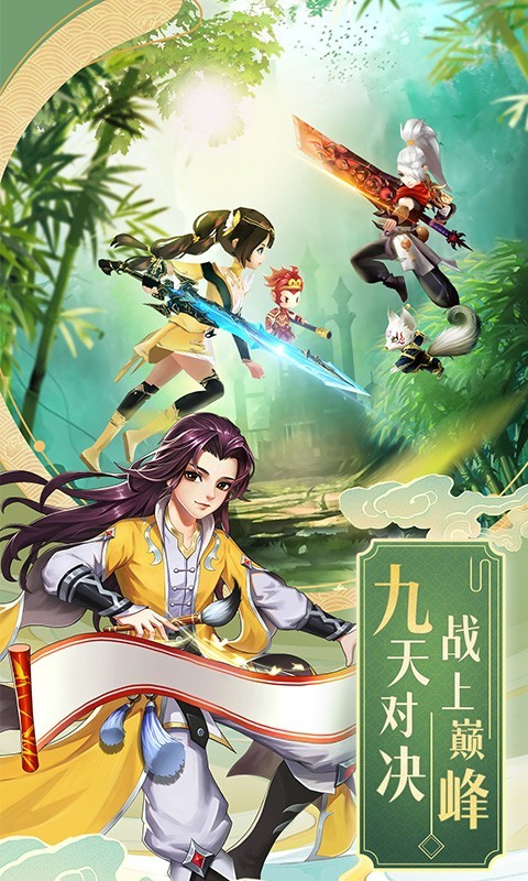 《7k7k九州仙剑传》游戏画面1