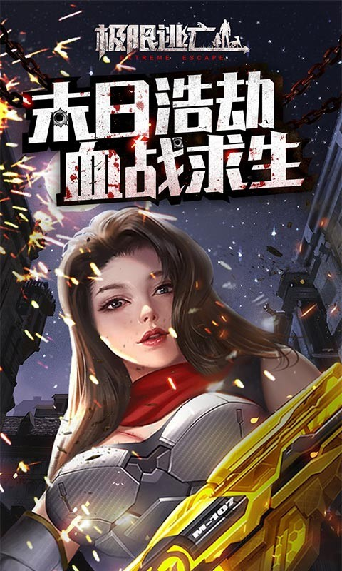 《7k7k极限逃亡》游戏画面1