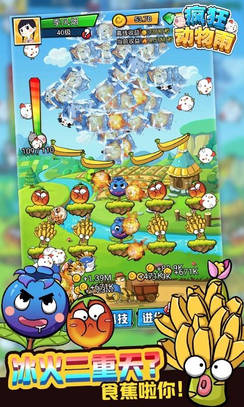 《7k7k疯狂动物雨》游戏画面3