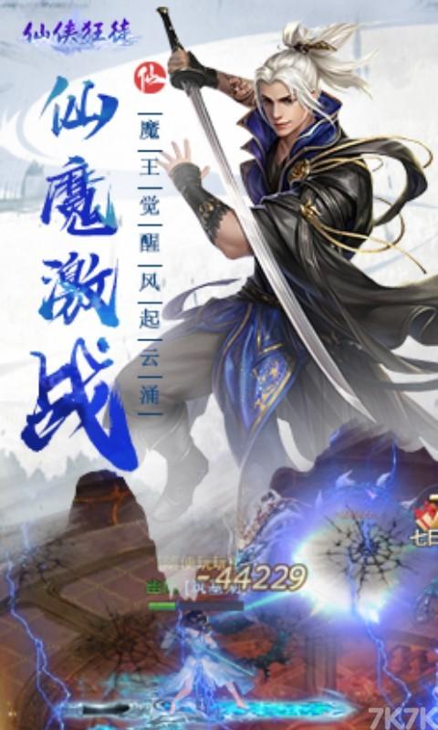 《7k7k剑灭逍遥》游戏画面4