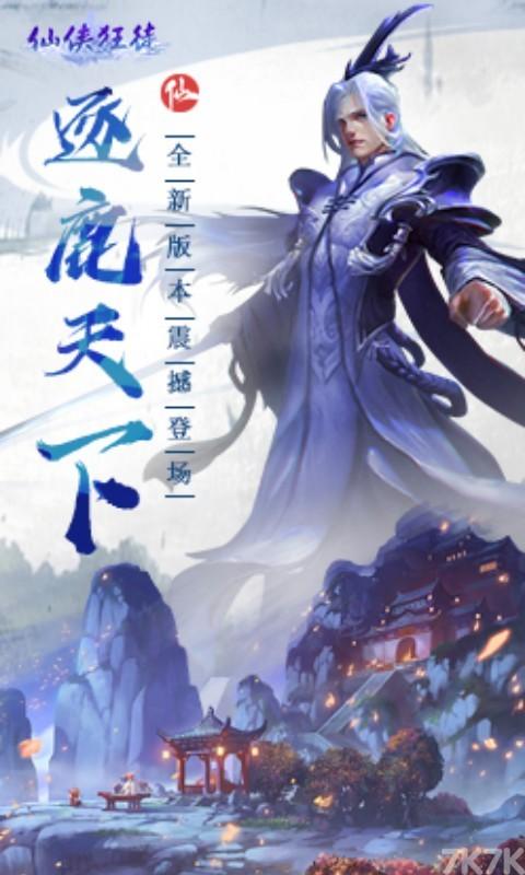 《7k7k剑灭逍遥》游戏画面5