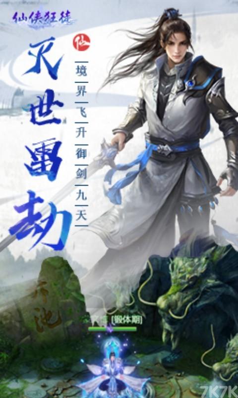 《7k7k剑灭逍遥》游戏画面3