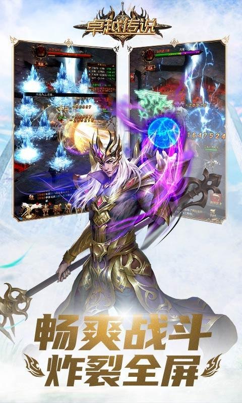 《7k7k卓越传说》游戏画面3