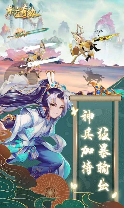 《7k7k东方奇缘》游戏画面4
