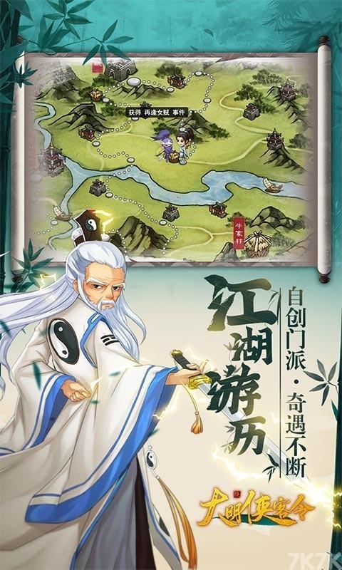 《7k7k大明侠客令》游戏画面2