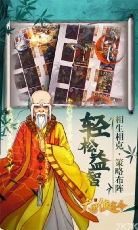 《7k7k大明侠客令》游戏画面5