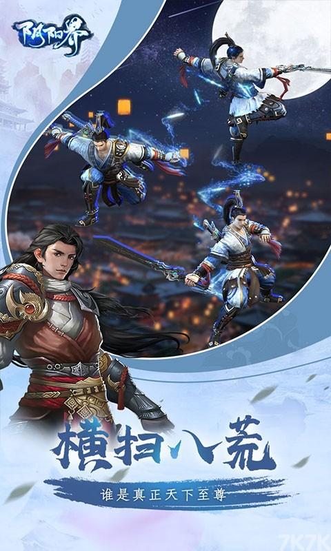 《7k7k阴阳界》游戏画面3