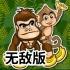 小猴父子历险记H5无敌版